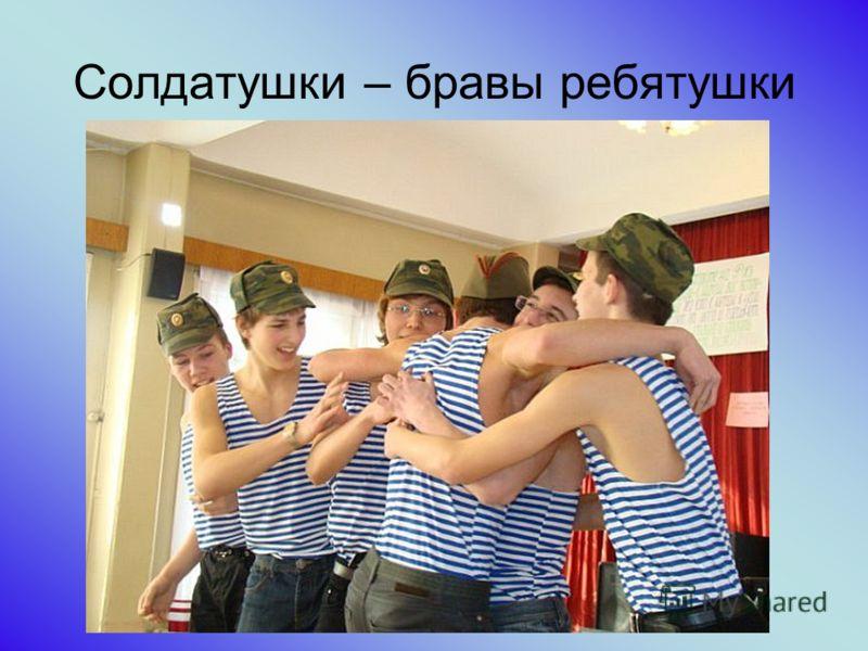 Солдатушки – бравы ребятушки