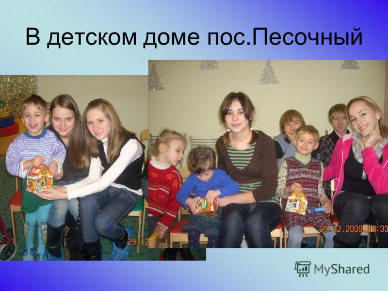 В детском доме пос.Песочный