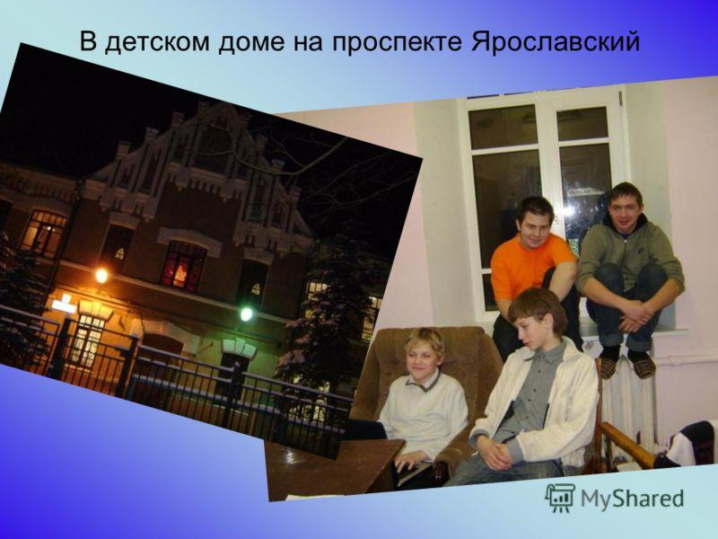 В детском доме на проспекте Ярославский