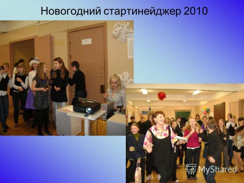 Новогодний стартинейджер 2010