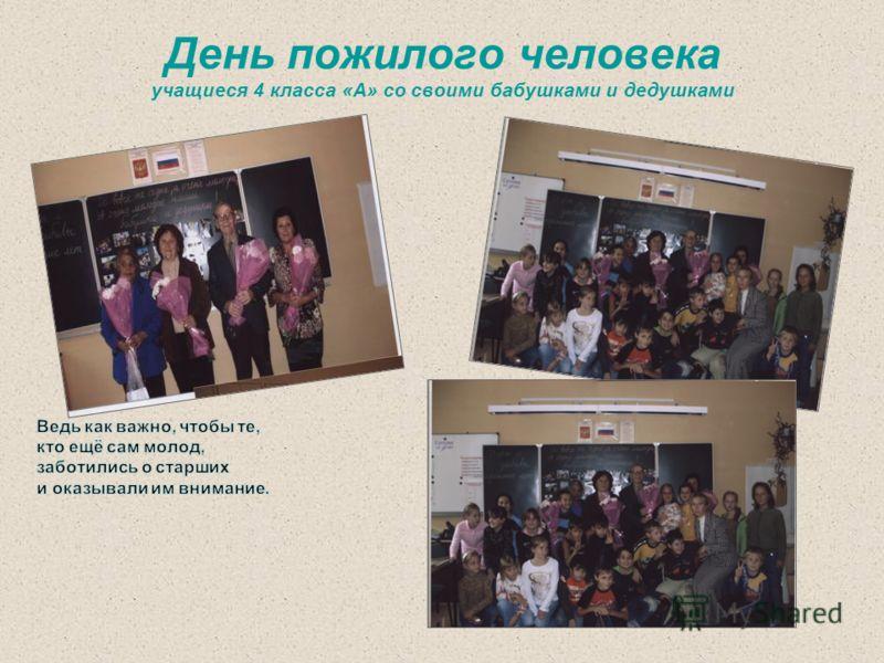 День пожилого человека учащиеся 4 класса «А» со своими бабушками и дедушками