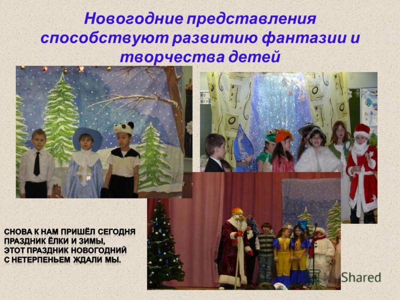 Новогодние представления способствуют развитию фантазии и творчества детей