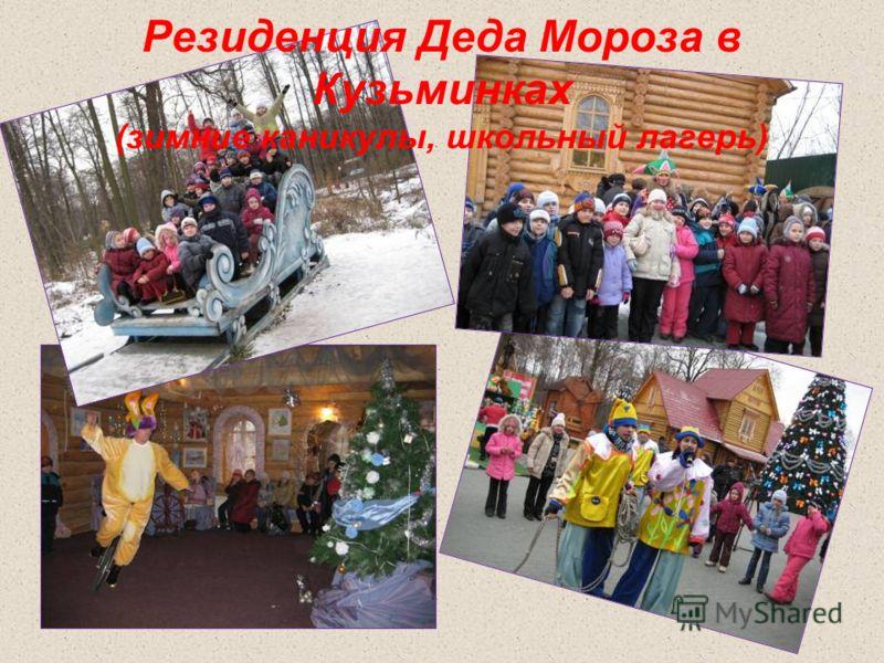 Резиденция Деда Мороза в Кузьминках (зимние каникулы, школьный лагерь)