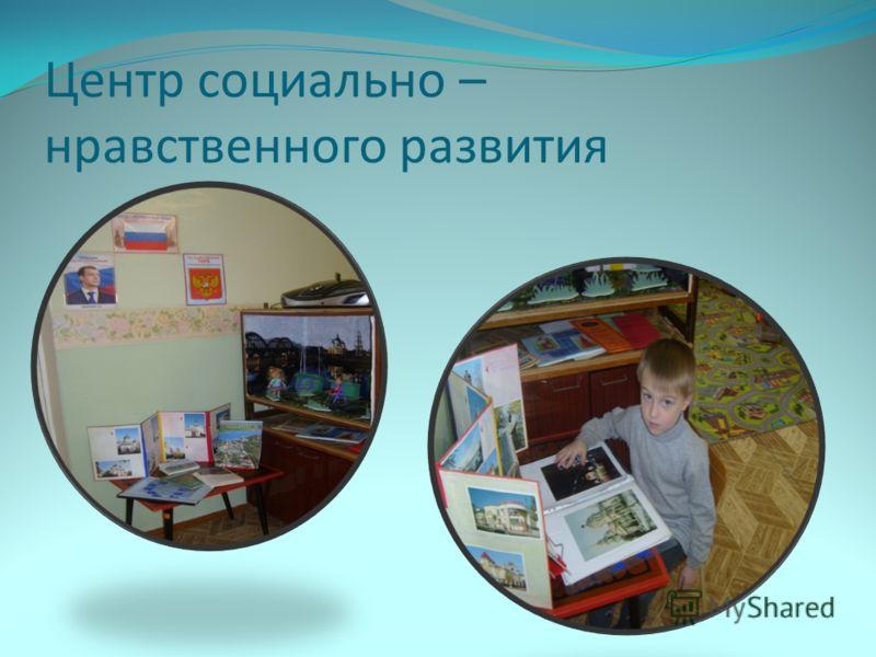 Центр социально – нравственного развития