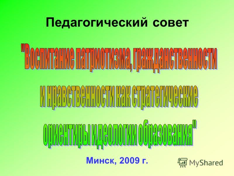Минск, 2009 г. Педагогический совет