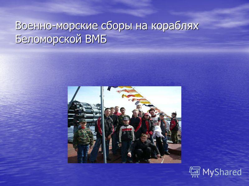 Военно-морские сборы на кораблях Беломорской ВМБ