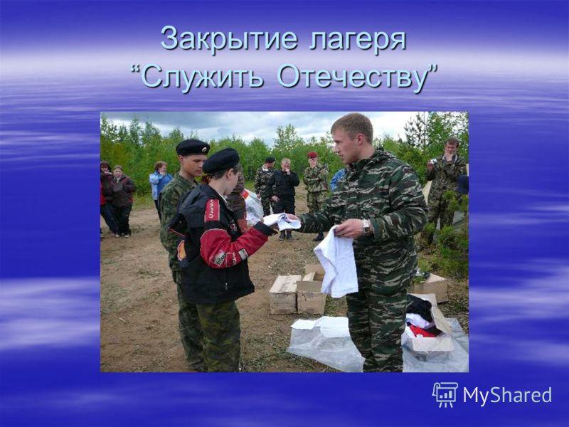 Закрытие лагеря Cлужить Отечеству
