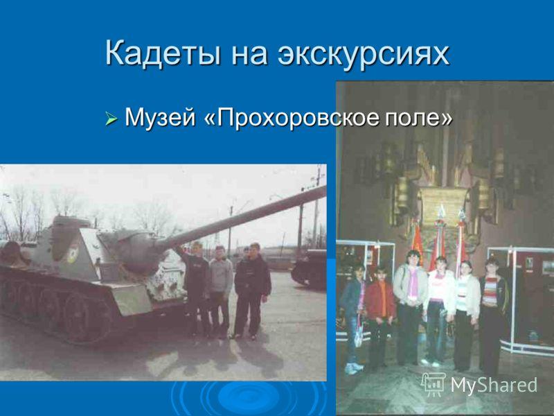 Музей «Прохоровское поле»