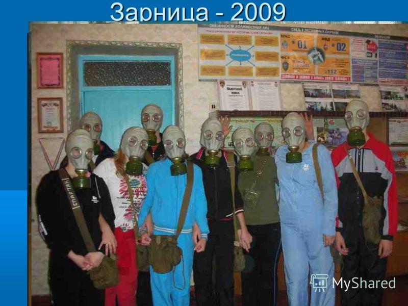 Зарница - 2009