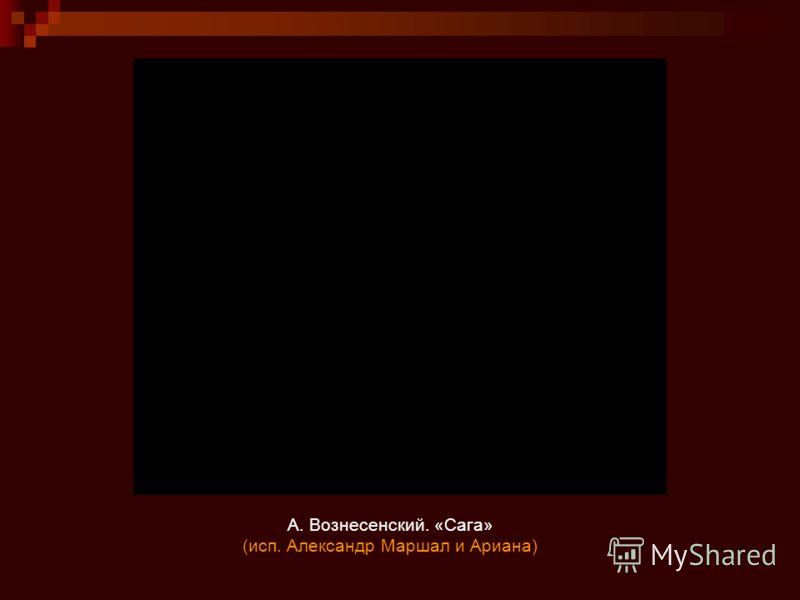 А. Вознесенский. «Сага» (исп. Александр Маршал и Ариана)