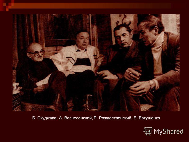 Б. Окуджава, А. Вознесенский, Р. Рождественский, Е. Евтушенко