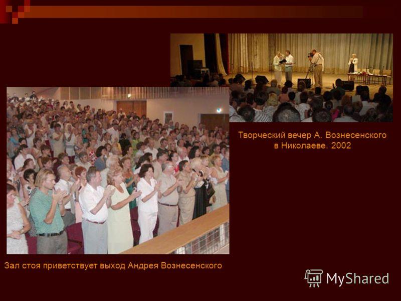 Зал стоя приветствует выход Андрея Вознесенского Творческий вечер А. Вознесенского в Николаеве. 2002