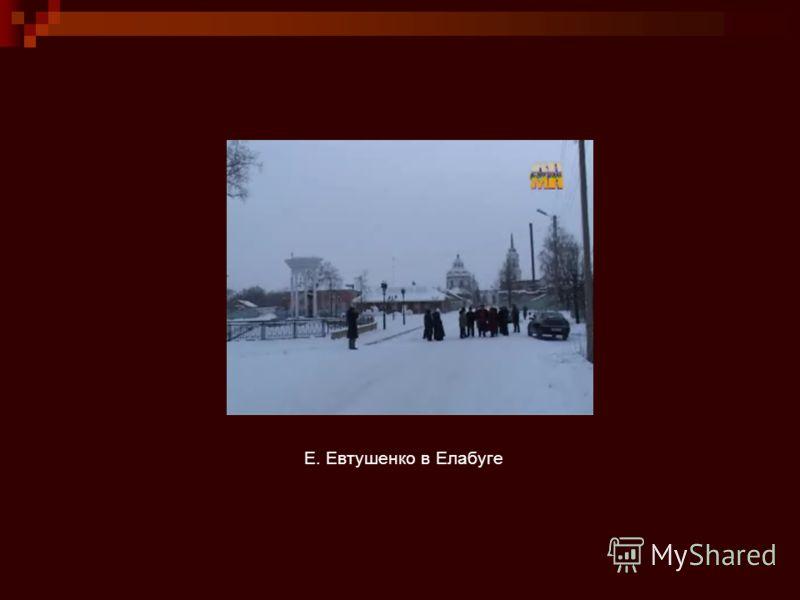 Е. Евтушенко в Елабуге