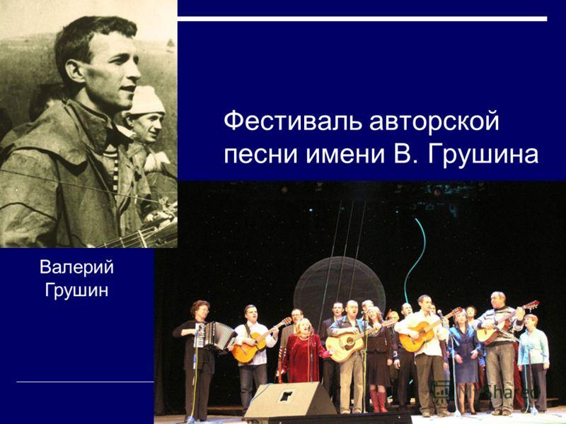 Фестиваль авторской песни имени В. Грушина Валерий Грушин