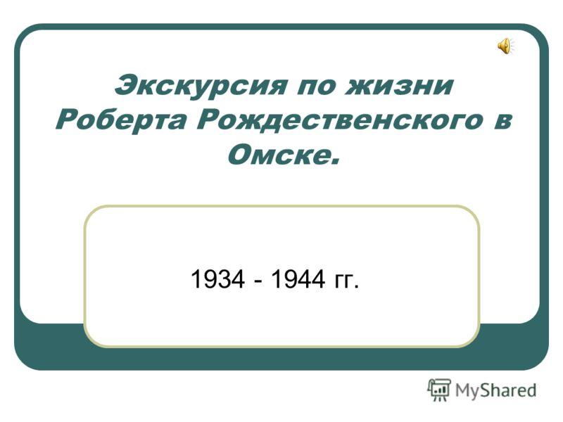 Экскурсия по жизни Роберта Рождественского в Омске. 1934 - 1944 гг.