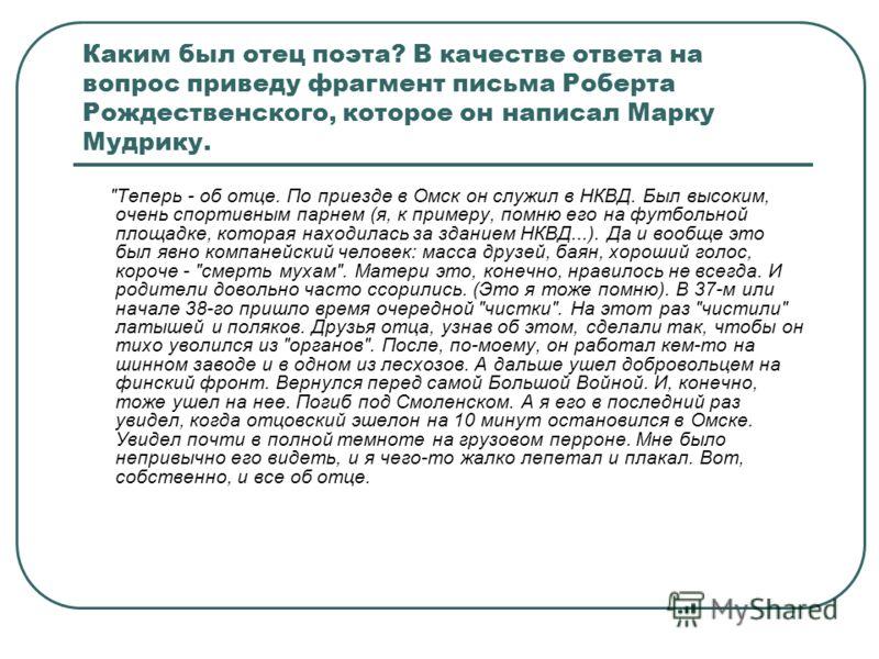 Каким был отец поэта? В качестве ответа на вопрос приведу фрагмент письма Роберта Рождественского, которое он написал Марку Мудрику.