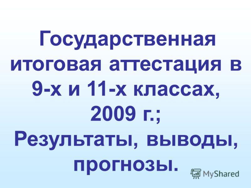 Государственная итоговая аттестация в 9-х и 11-х классах, 2009 г.; Результаты, выводы, прогнозы.