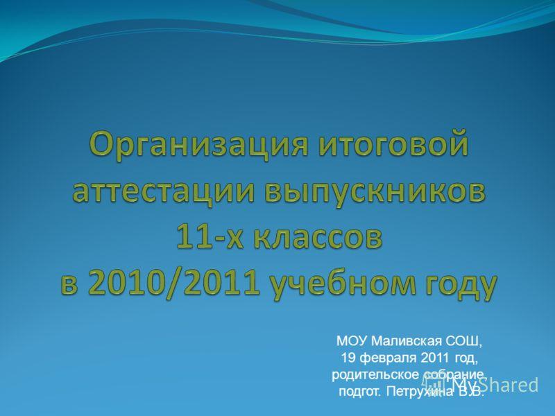 МОУ Маливская СОШ, 19 февраля 2011 год, родительское собрание, подгот. Петрухина В.В.