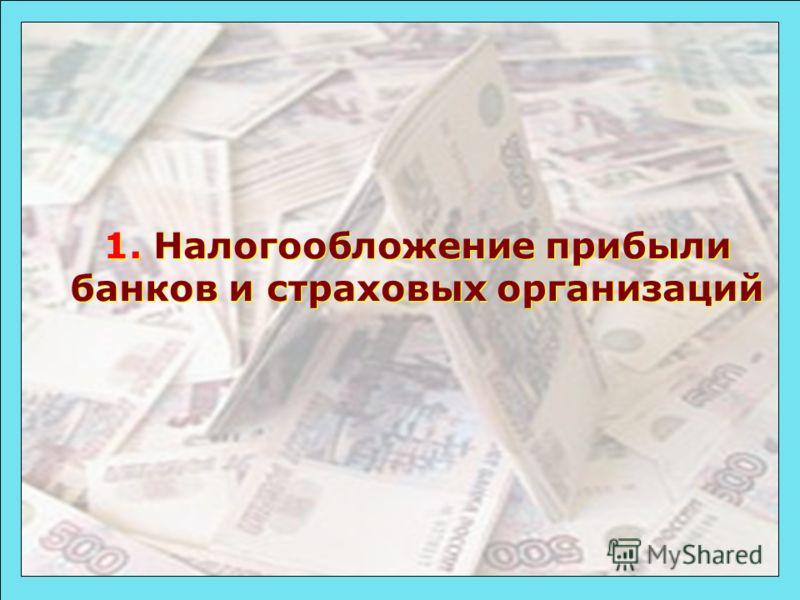1. Налогообложение прибыли банков и страховых организаций