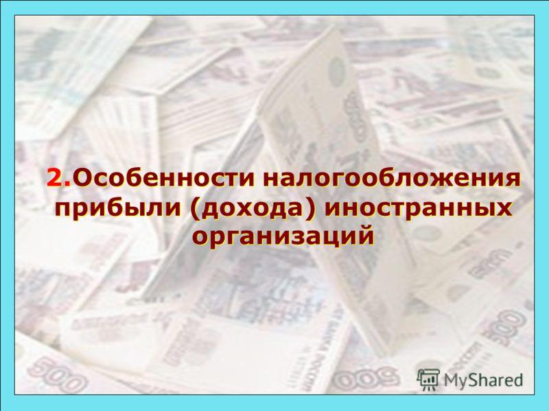 2.Особенности налогообложения прибыли (дохода) иностранных организаций