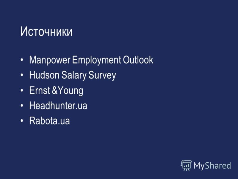 Источники Manpower Employment Outlook Hudson Salary Survey Ernst &Young Headhunter.ua Rabota.ua