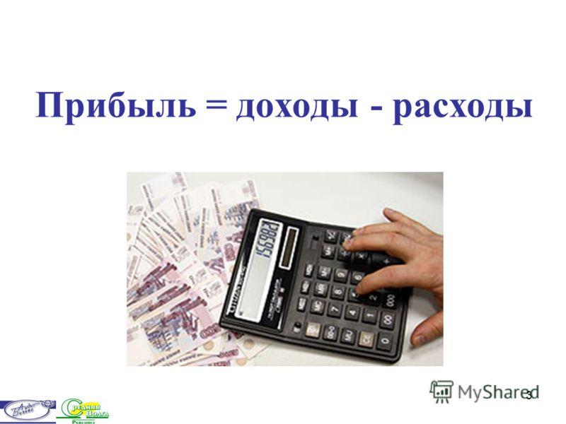3 Прибыль = доходы - расходы