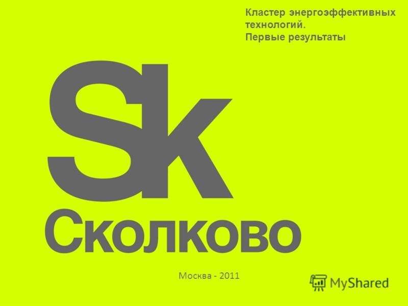 Кластер энергоэффективных технологий. Первые результаты Москва - 2011