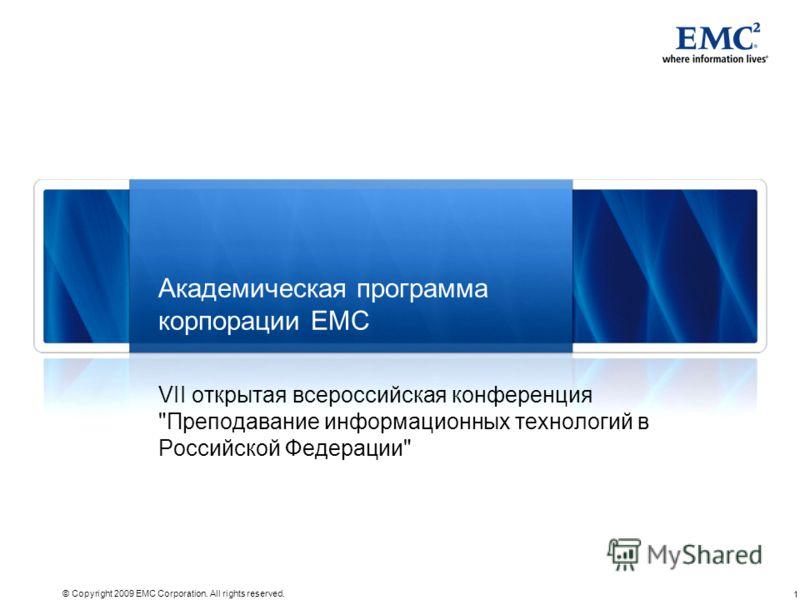1 © Copyright 2009 EMC Corporation. All rights reserved. Академическая программа корпорации EMC VII открытая всероссийская конференция Преподавание информационных технологий в Российской Федерации