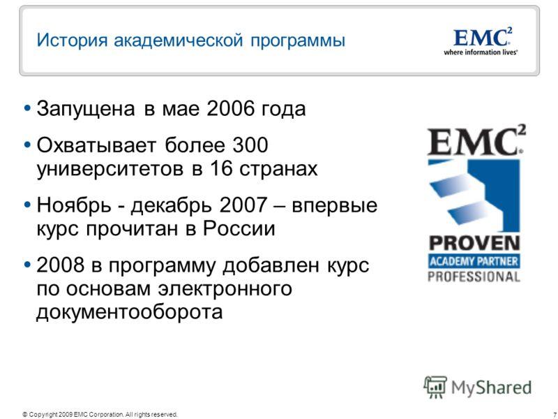 7 © Copyright 2009 EMC Corporation. All rights reserved. История академической программы Запущена в мае 2006 года Охватывает более 300 университетов в 16 странах Ноябрь - декабрь 2007 – впервые курс прочитан в России 2008 в программу добавлен курс по