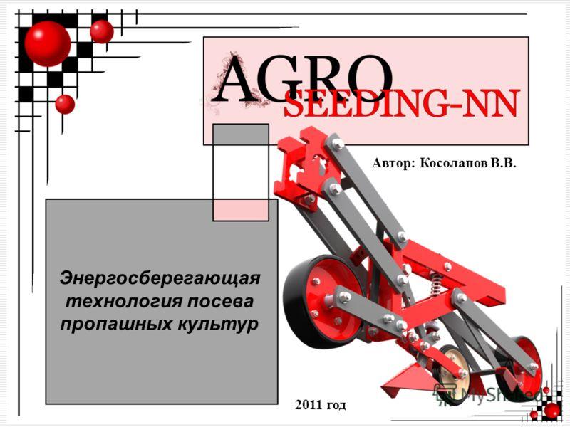 Энергосберегающая технология посева пропашных культур Автор: Косолапов В.В. 2011 год