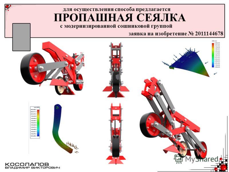 ПРОПАШНАЯ СЕЯЛКА с модернизированной сошниковой группой заявка на изобретение 2011144678 для осуществления способа предлагается