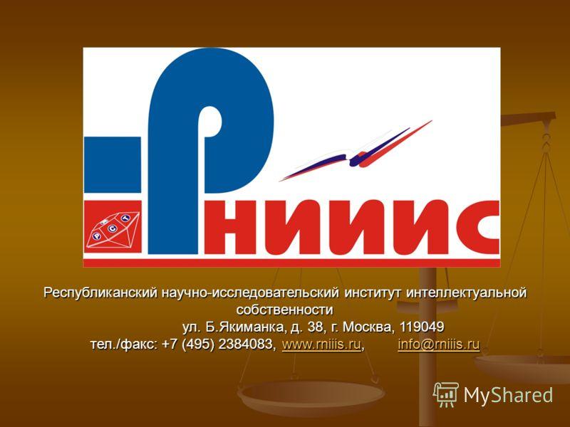 Республиканский научно-исследовательский институт интеллектуальной собственности ул. Б.Якиманка, д. 38, г. Москва, 119049 тел./факс: +7 (495) 2384083, www.rniiis.ru, info@rniiis.ru www.rniiis.ruinfo@rniiis.ruwww.rniiis.ruinfo@rniiis.ru