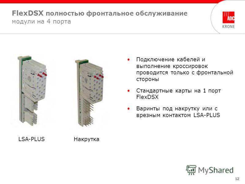 12 Подключение кабелей и выполнение кроссировок проводится только с фронтальной стороны Стандартные карты на 1 порт FlexDSX Варинты под накрутку или с врезным контактом LSA-PLUS FlexDSX полностью фронтальное обслуживание модули на 4 порта LSA-PLUS На
