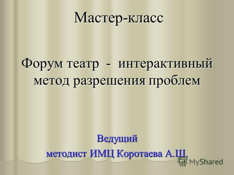 Мастер-класс Ведущий методист ИМЦ Коротаева А.Ш.
