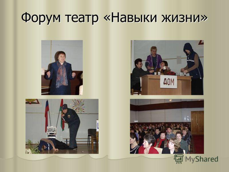 Форум театр «Навыки жизни»