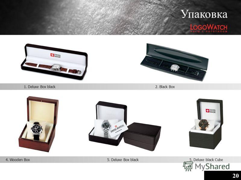 20 Упаковка 1. Deluxe Box black 2. Black Box 4. Wooden Box 5. Deluxe Box black 5. Deluxe black Cube