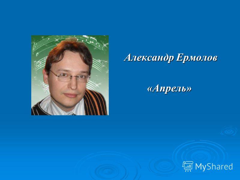 Александр Ермолов Александр Ермолов «Апрель» «Апрель»