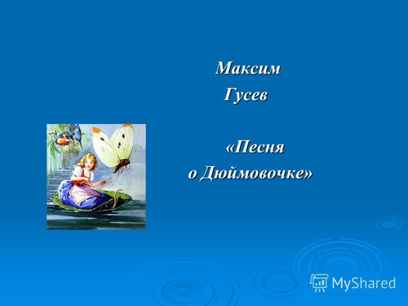 Максим МаксимГусев «Песня «Песня о Дюймовочке» о Дюймовочке»