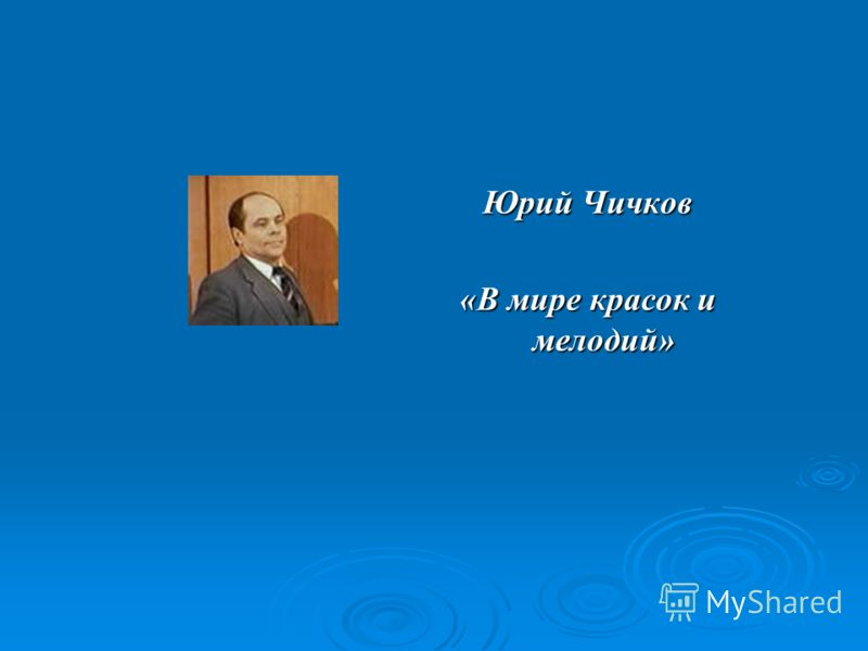 Юрий Чичков «В мире красок и мелодий»