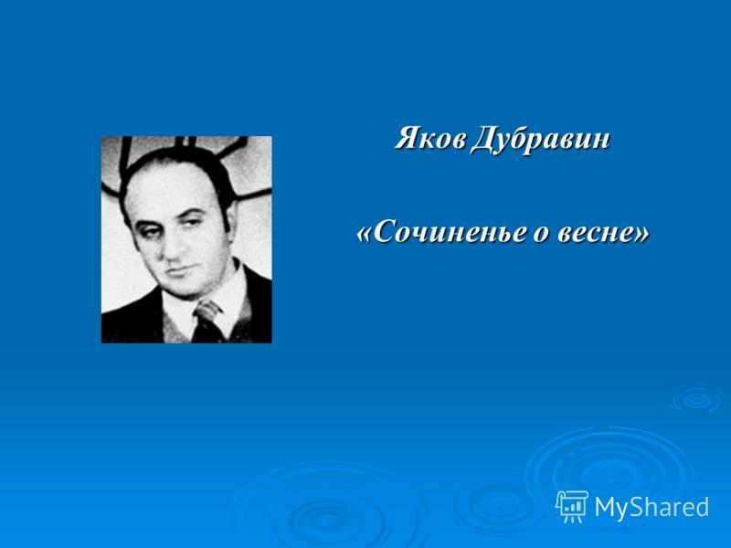 Яков Дубравин Яков Дубравин «Сочиненье о весне»