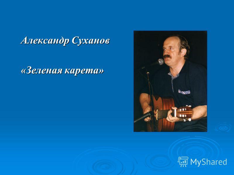 Александр Суханов Александр Суханов «Зеленая карета» «Зеленая карета»