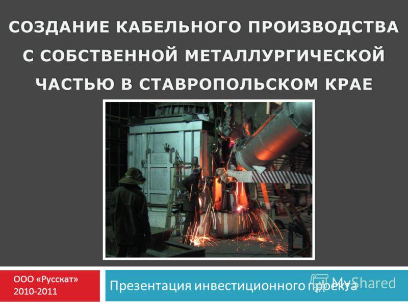Презентация инвестиционного проекта ООО « Русскат » 2010-2011