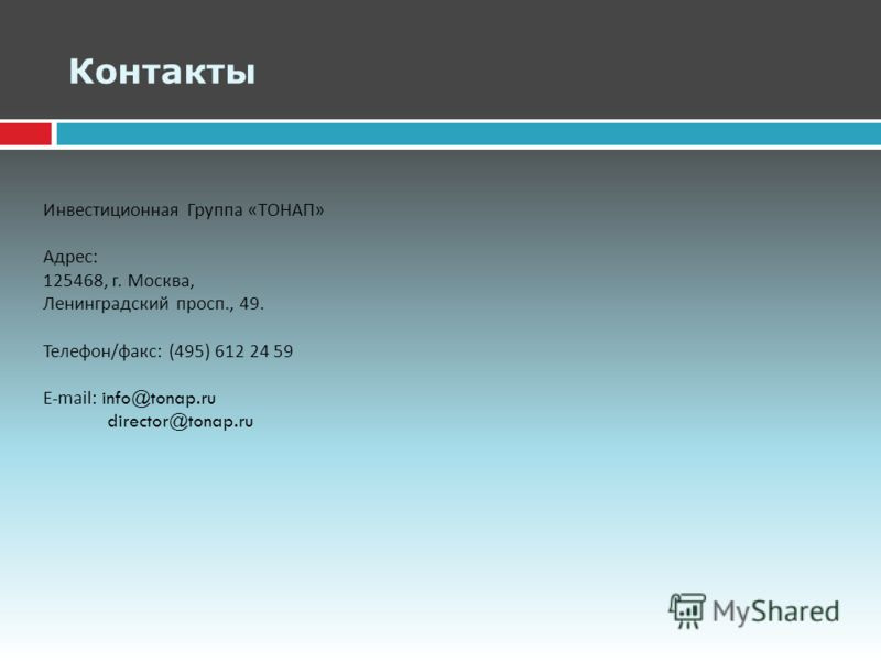 Контакты Инвестиционная Группа « ТОНАП » Адрес : 125468, г. Москва, Ленинградский просп., 49. Телефон / факс : (495) 612 24 59 E-mail: info@tonap.ru director@tonap.ru