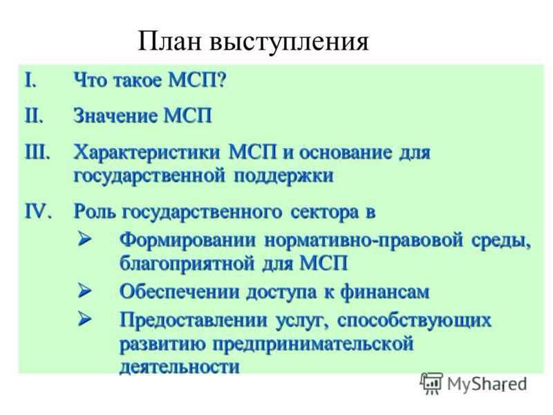 Чимьяо Фан Всемирный банк Значение МСП и роль государственной поддержки для развития сектора МСП Формирование благоприятной нормативно-правовой базы для развития малого и среднего бизнеса в России Научно-практическая конференция Санкт-Петербург, Росс