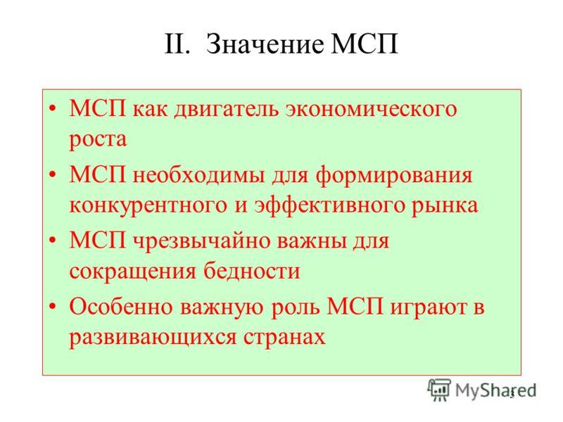 2 I. Что такое МСП В разных странах используют разные определения В разных странах используют разные определения Последовательные сравнительные данные отсутствуют Последовательные сравнительные данные отсутствуют Определение МФК: Определение МФК: Mи