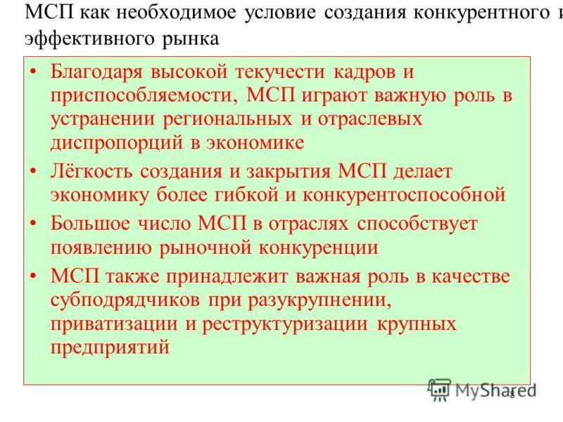 7 МСП в России –Доля МСП (до 250 наёмных работников) в общем числе фирм составляет около 90% –Доля МСП в общей численности занятых - около 45% –Доля МСП в общем объёме выручки – около 40% МСП в Китае –Доля МСП в общем числе фирм составляет 99,9% –Дол