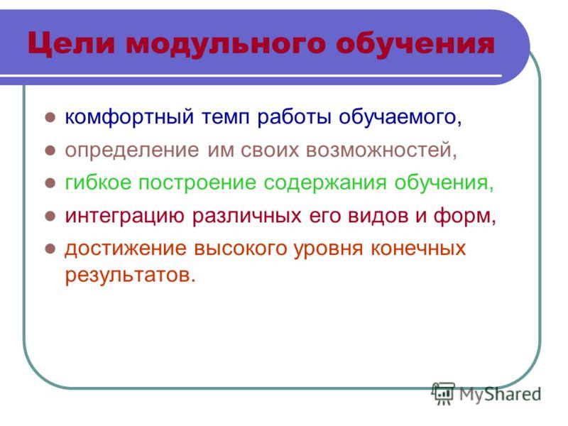 Теория модульного обучения подробно изложена в работах И.Б. Сенновского, П.И. Третьякова, Т.И. Шамовой, П.А. Юцявичене и др.