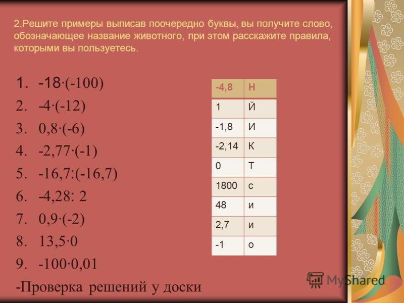 Остальные:1. Начните определение Чтобы…., надо перемножить модули этих чисел и поставить перед полученным числом знак –. Чтобы…..,надо разделить модуль делимого на модуль делителя. 2. Продолжите: При делении чисел с разными знаками надо: 1) 2) Чтобы