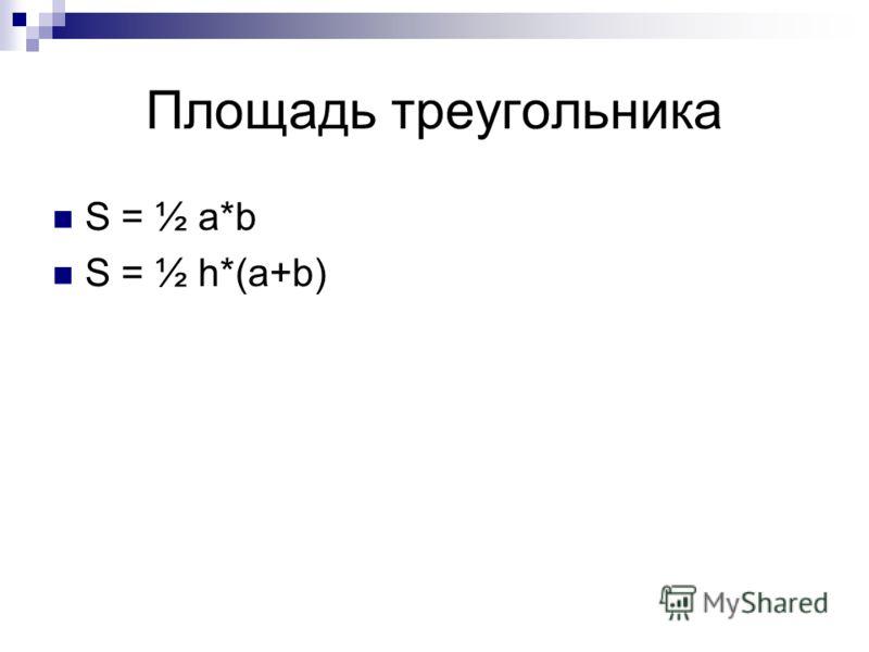 Площадь треугольника S = ½ a*b S = ½ h*(a+b)