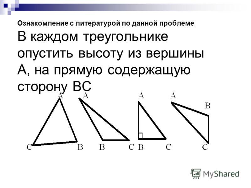 Ознакомление с литературой по данной проблеме В каждом треугольнике опустить высоту из вершины А, на прямую содержащую сторону ВС